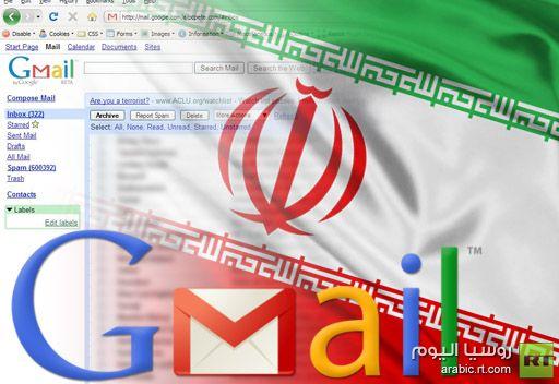 إيران ترفع الحجب عن البريد الإلكتروني من غوغل