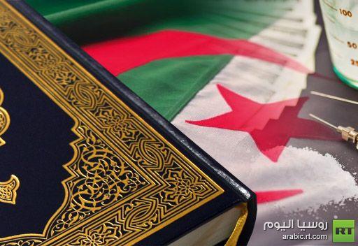 متهم جزائري يحلف على القرآن ويفوز بالبراءة