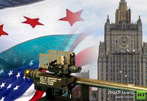 الخارجية الروسية: الولايات المتحدة تنسق توريد السلاح الى المقاتلين في سورية
