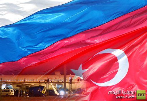 الخارجية التركية تطلع السفير الروسي على ملابسات حادث احتجاز الطائرة