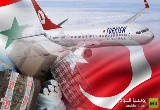 الخارجية التركية: أنقرة لا تعارض نقل مساعدات انسانية للسوريين عبر أراضيها أو أجوائها
