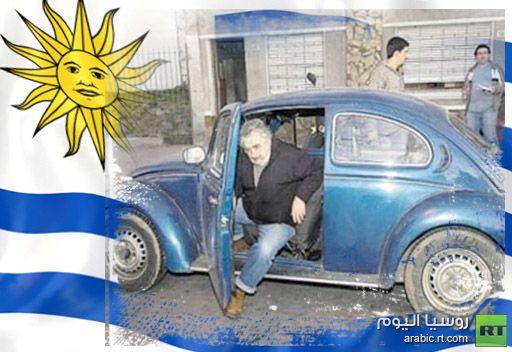 رئيس الأوروغواي .. يتبرع بـ 90% من دخله الشهري للفقراء ويستقبل المشردين في القصر الرئاسي