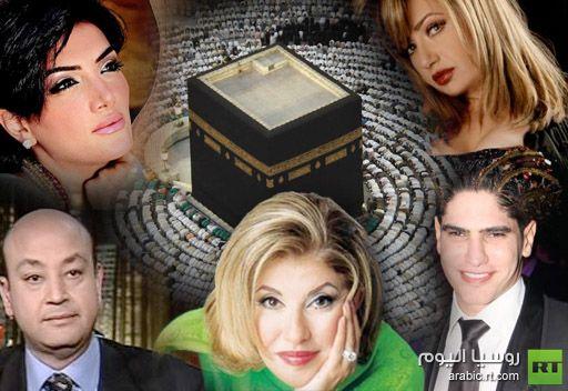 مشاهير في الديار المقدسة للحج