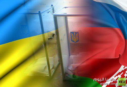 وزيرا خارجية روسيا وبيلاروس يأملان في تعميق العلاقات مع اوكرانيا
