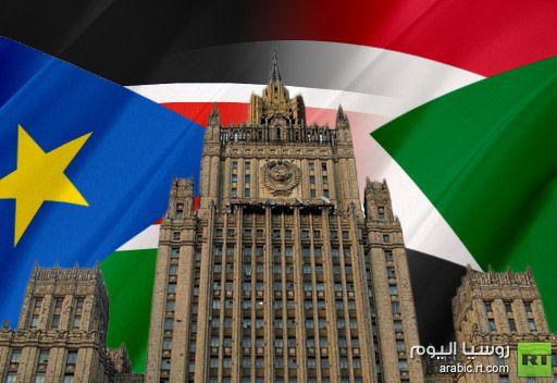 الخارجية الروسية ترحب بنتائج قمة رئيسي السودان وجنوب السودان