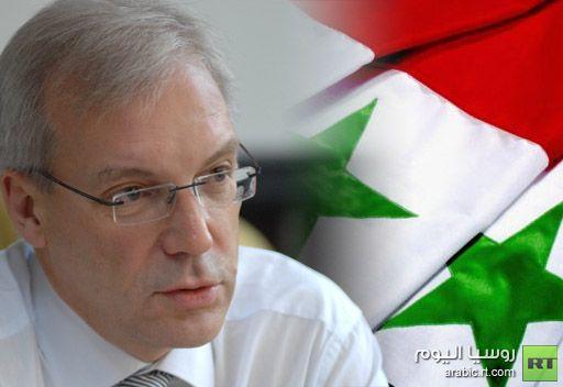 الخارجية الروسية: المعارضة السورية عاجزة عن تشكيل قوة سياسية بوسعها اجراء مفاوضات