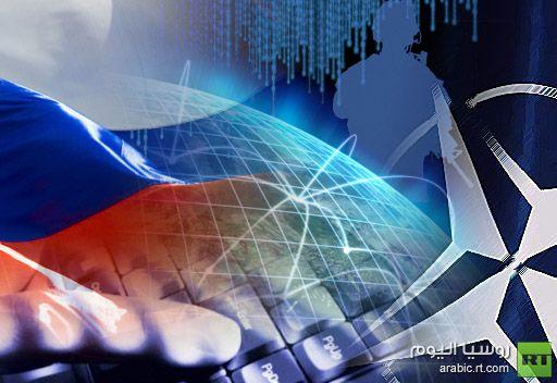 الناتو: روسيا هي أحد الخصوم الرئيسيين للناتو في مجال الأمن الكومبيوتري