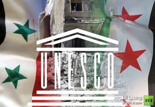 اليونسكو تدعو اطراف النزاع في سورية الى المحافظة على معالم التراث الانساني