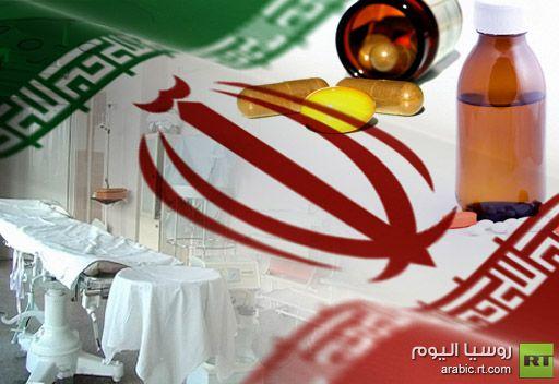 التلفزيون الإيراني: نقص الأدوية بالمستشفيات الإيرانية بسبب العقوبات