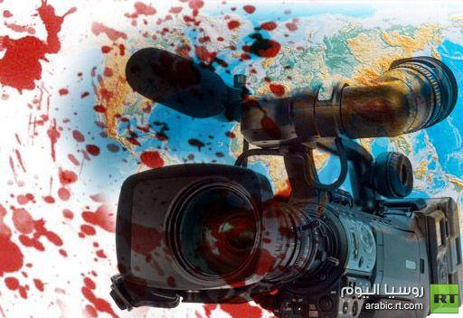 تقرير: مقتل 110 صحفيين في العالم منذ بداية السنة الحالية