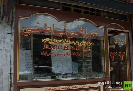 الشرطة الإيرانية تعتقل صرافين في طهران