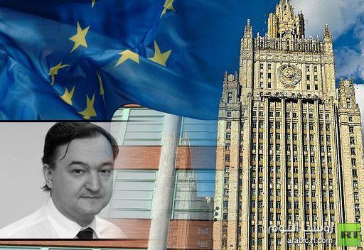 الخارجية الروسية: القرار الاوروبي حول قضية