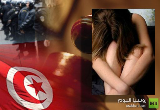 تونس .. رجلا شرطة يغتصبان فتاة والقضاء يحاكمها لإجهارها بفعل فاحش مع صديقها
