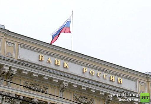 المركزي الروسي يبقي سعر الفائدة عند 8.25% دون تغيير