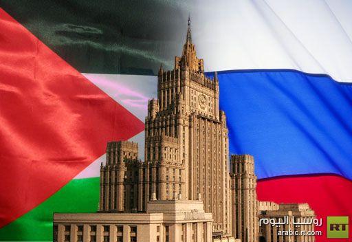 روسيا وفلسطين تدعيان إلى سرعة استئناف المفاوضات الفلسطينية الإسرائيلية