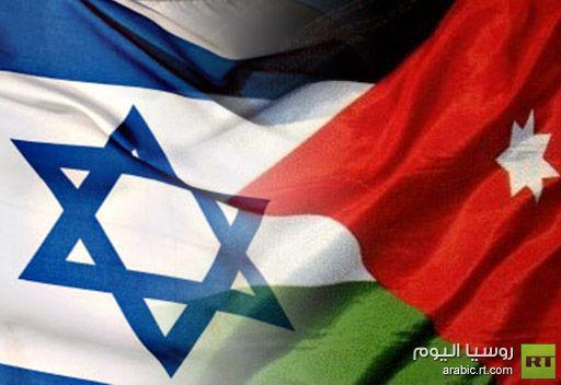 إسرائيل تدعو السفير الأردني الجديد لعدم الرضوخ لضغوط عشيرته