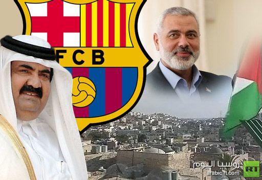 هنية: أمير قطر تعهد بدعوة فريق برشلونة الى قطاع غزة