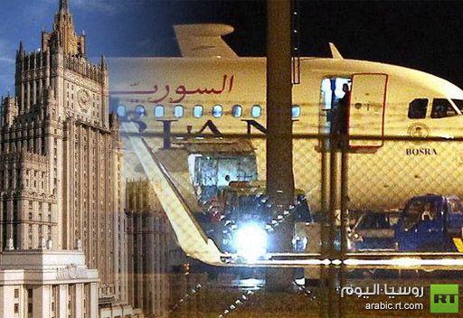 الخارجية الروسية: موسكو تحتج على حادث تفتيش طائرة سورية في تركيا