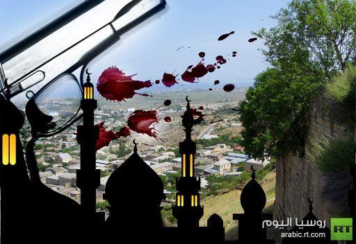 داغستان... اغتيال رجل دين واخيه ووالده في مدينة دربنت