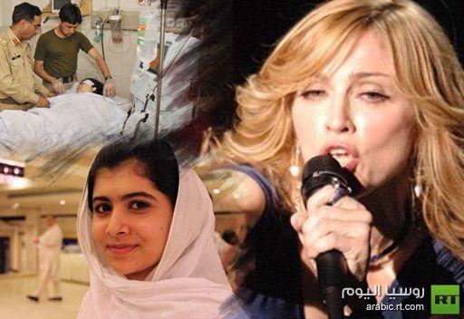 مادونا تكرس أغنية للطفلة الباكستانية الناشطة التي أطلقت طالبان النار عليها