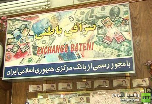 تراجع الريال الإيراني إلى أدنى مستوياته
