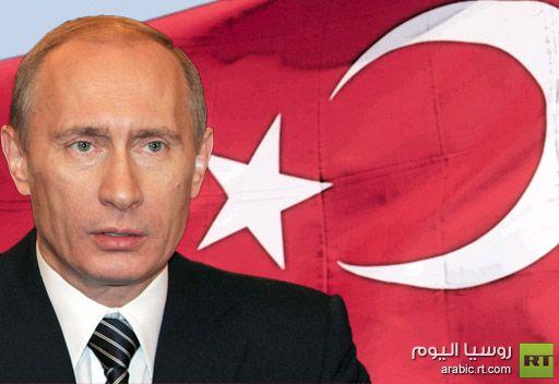 المكتب الصحفي للكرملين: الرئيس بوتين قد يزور تركيا في 3 ديسمبر القادم