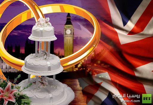 بعد 176 عاماً .. بريطانيا تلغي قانونا يحظر الزواج في ساعات الليل
