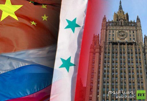 روسيا والصين تدعوان لتسوية الوضع في سورية على اساس قرارات مجلس الامن وبيان جنيف