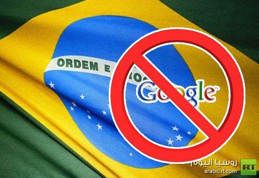 شركات الإعلام البرازيلية تتخلى عن التعاون مع غوغل