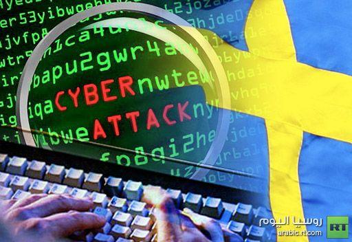 السويد .. تعرض مواقع وزارة الدفاع ومؤسسات مهمة إلى هجمات قرصنة قوية