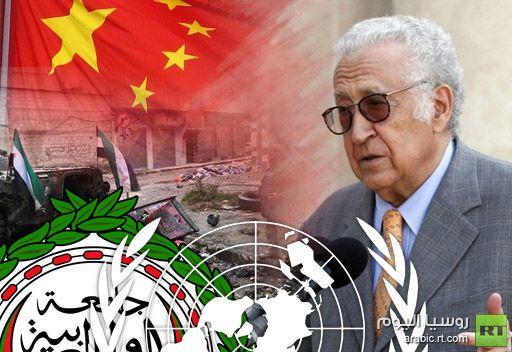 الخارجية الصينية: الأخضر الإبراهيمي سيزور الصين لبحث الوضع في سورية