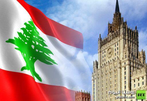 موسكو تدعو القوى السياسية اللبنانية الى ضبط النفس وعدم السماح بانتشار الفوضى