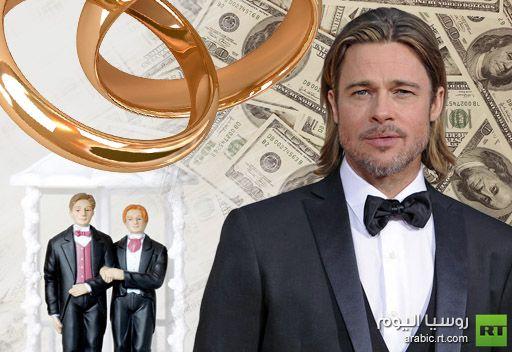 براد بيت يتبرع بـ 100 ألف دولار دعماً لحق المثليين بالزواج