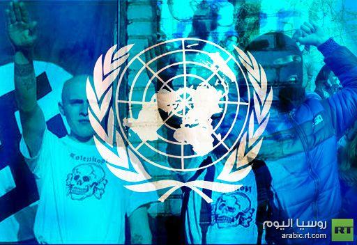 الجمعية العامة للامم المتحدة تتبنى قرارا لمنع تمجيد النازية