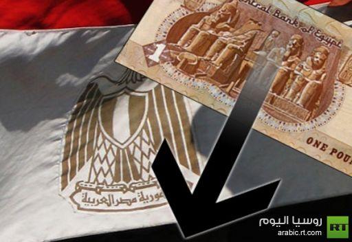 انخفاض سعر صرف الجنيه المصري إلى أدنى مستوى له منذ ثمانية أعوام