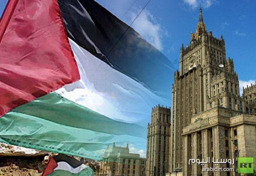 موسكو تؤكد من جديد دعمها للطلب الفلسطيني الموجه للأمم المتحدة