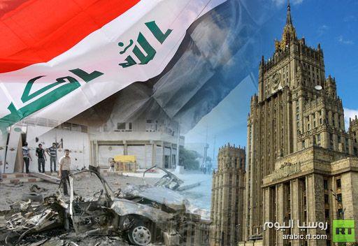 موسكو تستنكر العمليات الإرهابية التي وقعت في العراق وتدعو إلى حل كافة المشاكل سلميا