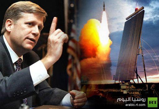 السفير الأمريكي في موسكو: من المستحيل تقديم ضمانات خطية  بعدم استهداف روسيا بالدرع الصاروخية