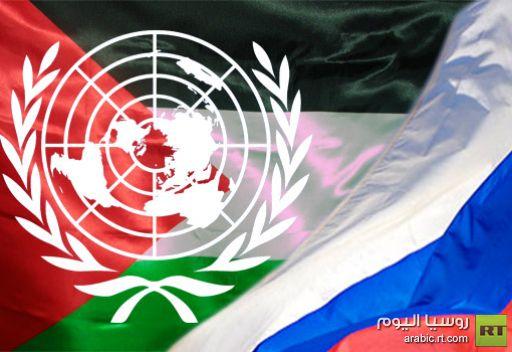 الخارجية الروسية: روسيا تؤيد منح فلسطين صفة دولة - مراقب في الأمم المتحدة