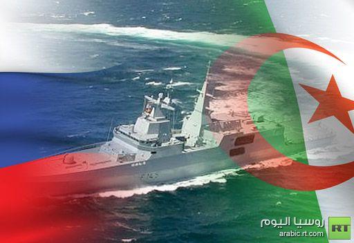 مصنع روسي يتولى تطوير سفينتين حربيتين جزائريتين