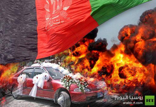 مقتل 17 شخصا جراء انفجار عبوة ناسفة على موكب زفاف في غرب أفغانستان