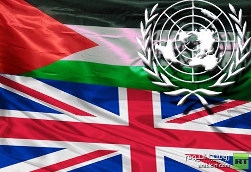 بريطانيا تضع شروطا لتأييد منح فلسطين صفة دولة - مراقب في الأمم المتحدة