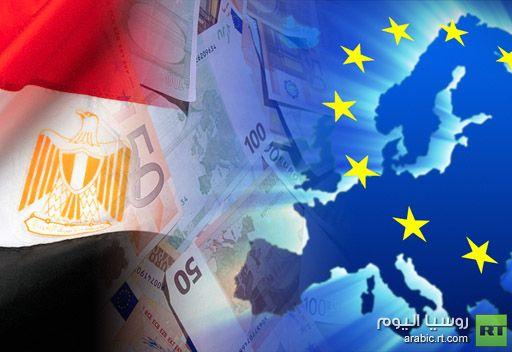 الاتحاد الأوروبي يقدم مساعدات بقيمة 5 مليارات  يورو لمصر