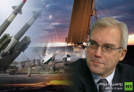 مسؤول روسي يحذر من تداعيات عدم التوصل إلى اتفاق بشأن الدرع الصاروخية