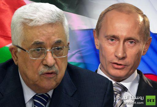 مسؤول فلسطيني: محمود عباس وجه رسالة إلى فلاديمير بوتين