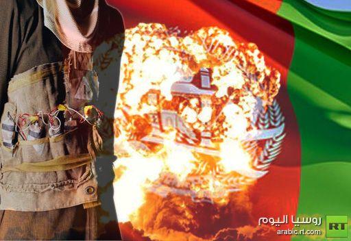 افغانستان .. تفجيران إنتحاريان يؤديان الى مصرع 3 اشخاص وجرح أكثرمن 90 آخرين