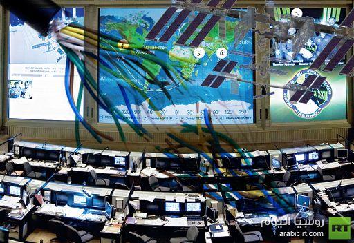 قطع كابل يحول دون إتصال مركز المتابعة الارضية للرحلات مع الجزء الروسي بمحطة الفضاء الدولية
