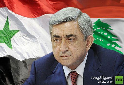 الرئيس الأرمني: أرمينيا قلقة بشدة من تداعيات الوضع في سورية