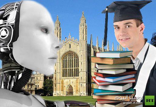 جامعة بريطانية تعتزم افتتاح كلية لمواجهة خطر ذكاء الإنسان الآلي