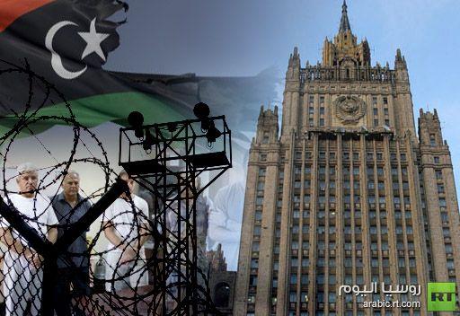 الخارجية الروسية: موسكو لا تزال تصر على الإفراج عن السجينين الروسيين في ليبيا